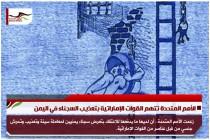 الأمم المتحدة تتهم القوات الإماراتية بتعذيب السجناء في اليمن