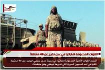 القوات المدعومة اماراتيا في عدن تفرج عن 46 معتقلاً