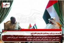 محمد بن زايد يستقبل الرئيس الأريتري