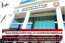 هيئة الأوراق المالية الإماراتية تجمد حسابات 9 أشخاص وكيانات ايرانية