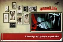 الإمارات السعيدة .. مقبرة الحريات ومنبع الانتهاكات!!