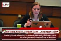 المرصد الأورومتوسطي .. الإمارات مسؤولة عن حصار قطر ودورها اساسي