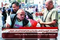 السلطات الروسية تعتقل مشجعاً بريطانياً استناداً لمطلب اماراتي