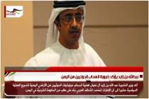 عبدالله بن زايد يؤكد ضرورة انسحاب الحوثيين من اليمن