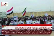 وكيل محافظة المهر .. وجود القوات الإماراتية هو احتلال لأرض اليمن