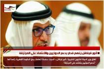 أنور قرقاش يتهم قطر بدعم الحوثيين والاعتماد على المرتزقة