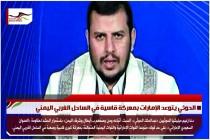 الحوثي يتوعد الإمارات بمعركة قاسية في الساحل الغربي اليمني