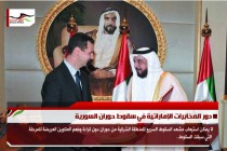 دور المخابرات الإماراتية في سقوط حوران السورية