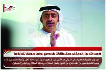 عبد الله بن زايد يؤكد عمق علاقات بلاده مع روسيا ويعمل لتعزيزها