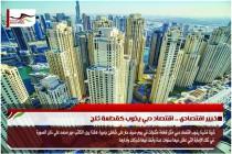 خبير اقتصادي .. اقتصاد دبي يذوب كقطعة ثلج