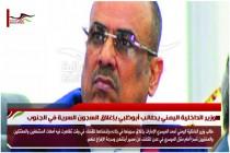 وزير الداخلية اليمني يطالب أبوظبي بإغلاق السجون السرية في الجنوب