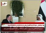 من أبوظبي .. وزير الخارجية الأمريكي يعرب عن رغبة بلاده في حل الأزمة الخليجية