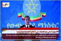 أثيوبيا تنفي دور الإمارات في اتفاقية أسمرة مع اريتيريا