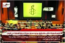 العفو الدولية تطالب بالتحقيق بوجود سجون سرية تديرها الامارات في اليمن