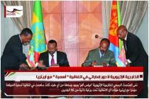 الخارجية الإثيوبية لا دور إماراتي في اتفاقية