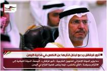 أنور قرقاش يدعو لبنان لنأيها عن النفس في قضية اليمن