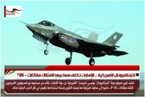 انترناشيونال الأمريكية .. الإمارات تكثف مساعيها لامتلاك مقاتلات – F35