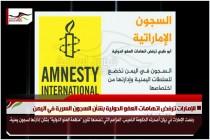 الإمارات ترفض اتهامات العفو الدولية بشأن السجون السرية في اليمن