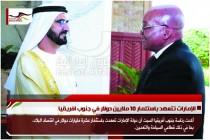 الإمارات تتعهد باستثمار 10 ملايين دولار في جنوب افريقيا