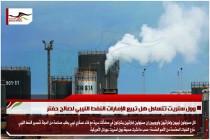 وول ستريت تتساءل هل تبيع الإمارات النفط الليبي لصالح حفتر