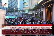 الإمارات تضع 8 شروط لاسترداد السياح ضريبة القيمة المضافة