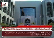 المصرف المركزي الإماراتي .. معاقبة مكاتب صرافة ليس له علاقة بتحويلات ايران