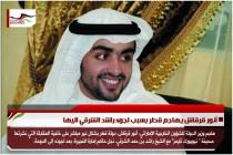 أنور قرقاش يهاجم قطر بسبب لجوء راشد الشرقي اليها