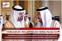 محمد بن زايد يؤكد بأن الإمارات تزدهر بقيادة الشيخ خليفة .. فهل هو من يقودها !