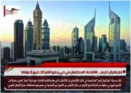 فاينشيال تايمز .. الاقتصاد المنكمش في دبي يدفع الشركات لبيع أصولها