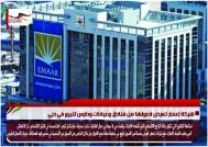 شركة إعمار تعرض اصولها من فنادق وعيادات ودارس للبيع في دبي