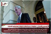 نيوجرسي الأمريكي .. معلومات جديدة بشأن تحقيقات مولر وتورط الإمارات