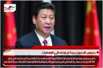 رئيس الصين يبدأ زيارته إلى الإمارات