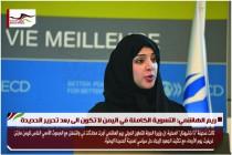 ريم الهاشمي: التسوية الكاملة في اليمن لا تكون الى بعد تحرير الحديدة