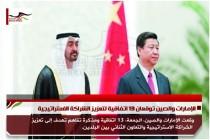 الإمارات والصين توقعان 13 اتفاقية لتعزيز الشراكة الاستراتيجية
