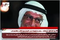 عبد الخالق عبدالله .. يقر بصعوبة حرب اليمن ويطالب بالانسحاب
