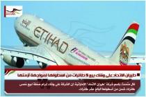 طيران الاتحاد على وشك بيع 5 طائرات من اسطولها لمواجهة أزمتها
