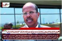 وزير الخارجية الجيبوتي يهاجم محمد بن زايد ويصفه بالجناح