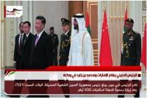 الرئيس الصيني يغادر الإمارات ومحمد بن زايد في وداعه