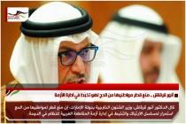 أنور قرقاش .. منع قطر مواطنيها من الحج لهو تخبّط في ادارة الأزمة