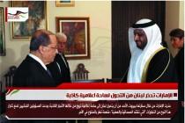 الإمارات تحذر لبنان من التحول لساحة اعلامية كاذبة