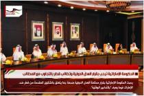 الحكومة الإماراتية ترحب بقرار العدل الدولية وتطالب قطر بالتجاوب مع المطالب