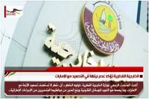 الخارجية القطرية تؤكد عدم نيتها في التصعيد مع الإمارات