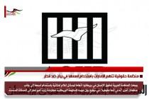 منظمة حقوقية تتهم الإمارات باستخدام اسمها في بيان ضد قطر