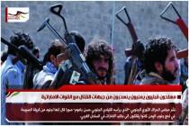 مسلحون قبليون يمنيون ينسحبون من جبهات القتال مع القوات الاماراتية