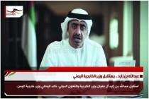 عبدالله بن زايد .. يستقبل وزير الخارجية اليمني