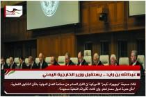 نيويورك تايمز .. قرار محكمة الدولية ضربة لدول الحصار