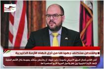 واشنطن ستكثف جهودها من أجل انهاء الأزمة الخليجية