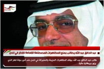 عبد الخالق عبد الله يطالب بمنع المظاهرات المصطنعة للإساءة لقطر في لندن