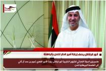 أنور قرقاش يصف زيارة أمير قطر للندن بالباهتة