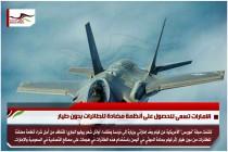 الامارات تسعى للحصول على أنظمة مضادة للطائرات بدون طيار